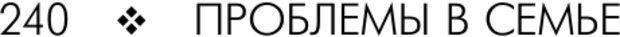 PDF. Консультирование молодежи. МакДауэлл Д. Страница 238. Читать онлайн