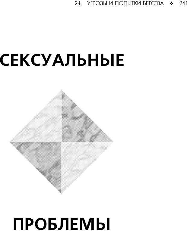 PDF. Консультирование молодежи. МакДауэлл Д. Страница 239. Читать онлайн