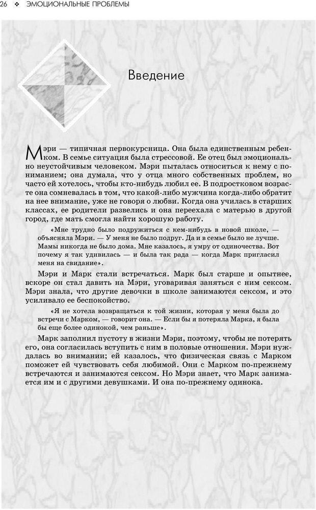 PDF. Консультирование молодежи. МакДауэлл Д. Страница 24. Читать онлайн