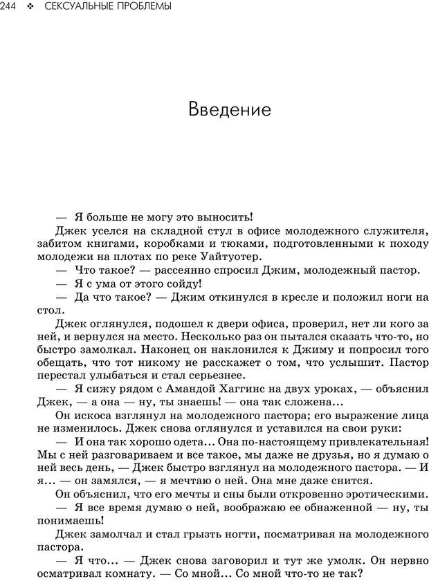 PDF. Консультирование молодежи. МакДауэлл Д. Страница 242. Читать онлайн