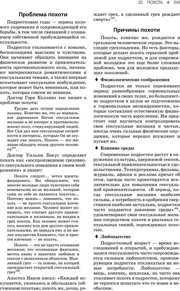 PDF. Консультирование молодежи. МакДауэлл Д. Страница 243. Читать онлайн