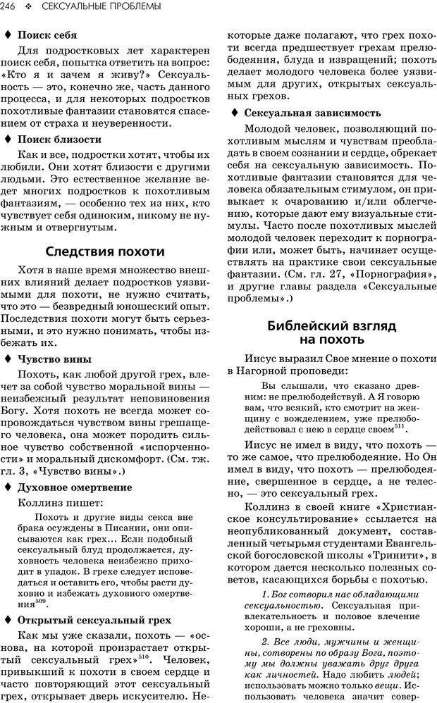 PDF. Консультирование молодежи. МакДауэлл Д. Страница 244. Читать онлайн