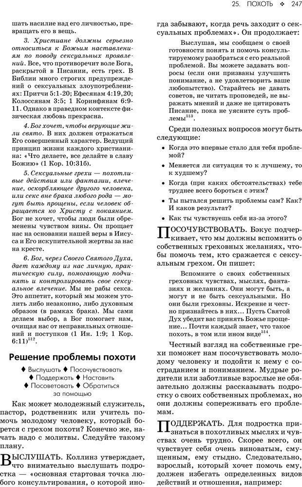PDF. Консультирование молодежи. МакДауэлл Д. Страница 245. Читать онлайн