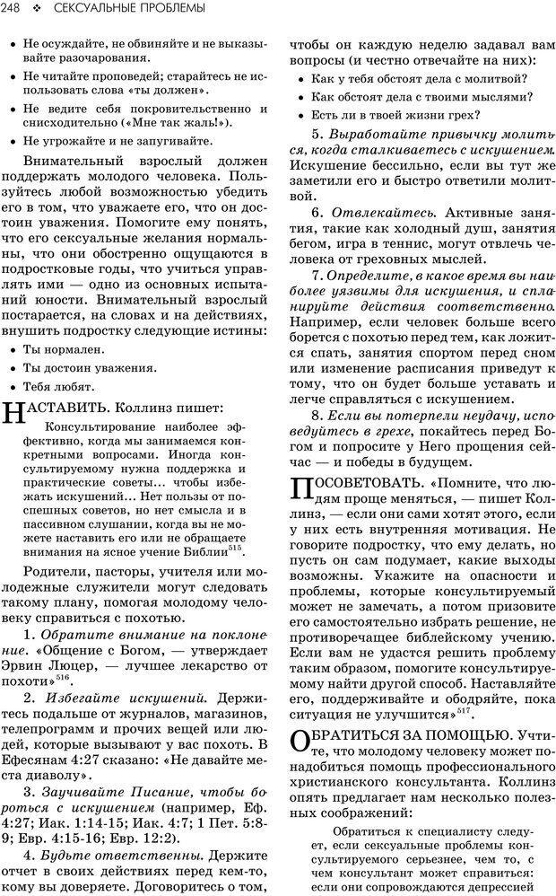 PDF. Консультирование молодежи. МакДауэлл Д. Страница 246. Читать онлайн