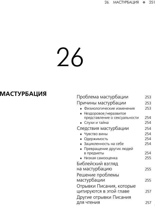 PDF. Консультирование молодежи. МакДауэлл Д. Страница 249. Читать онлайн