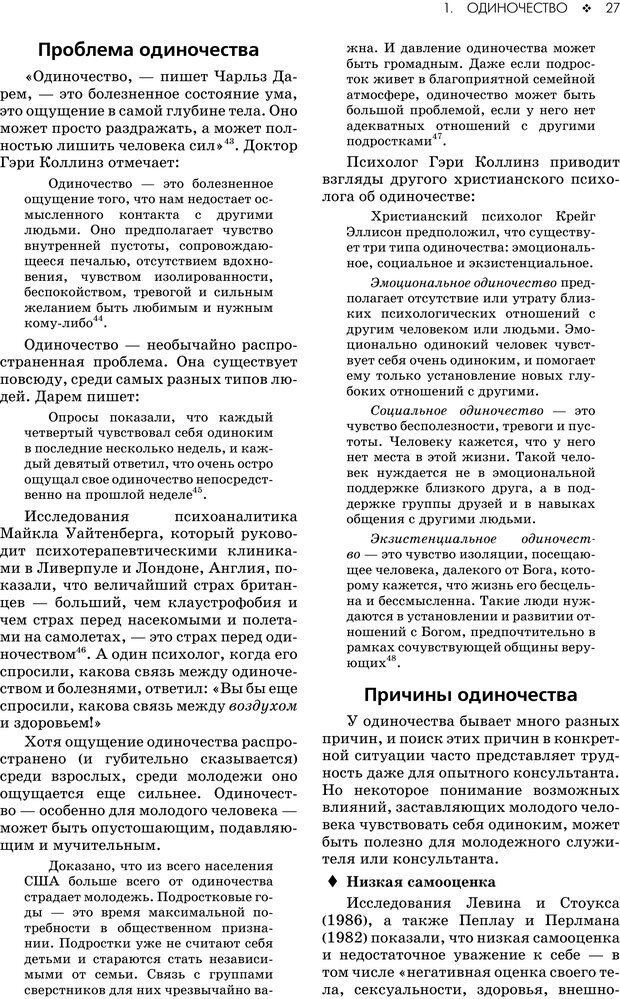 PDF. Консультирование молодежи. МакДауэлл Д. Страница 25. Читать онлайн