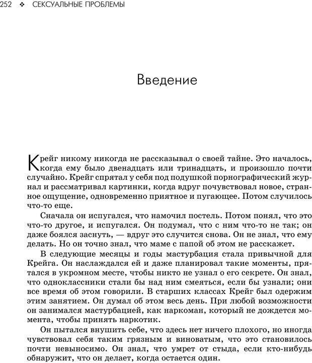 PDF. Консультирование молодежи. МакДауэлл Д. Страница 250. Читать онлайн