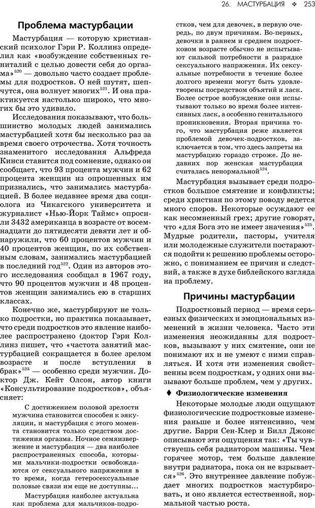 PDF. Консультирование молодежи. МакДауэлл Д. Страница 251. Читать онлайн