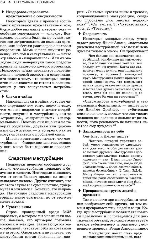 PDF. Консультирование молодежи. МакДауэлл Д. Страница 252. Читать онлайн