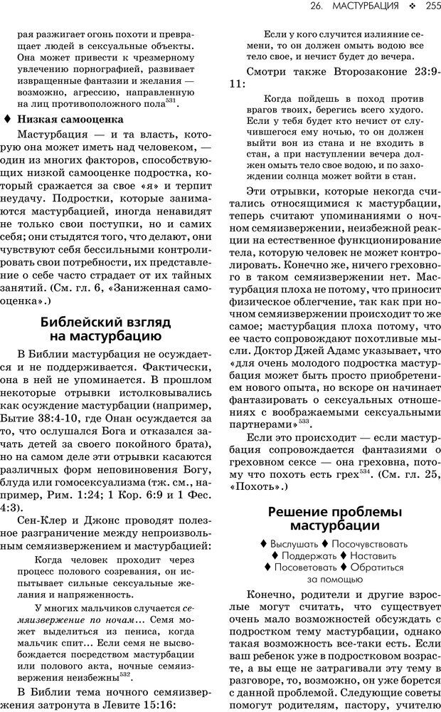 PDF. Консультирование молодежи. МакДауэлл Д. Страница 253. Читать онлайн