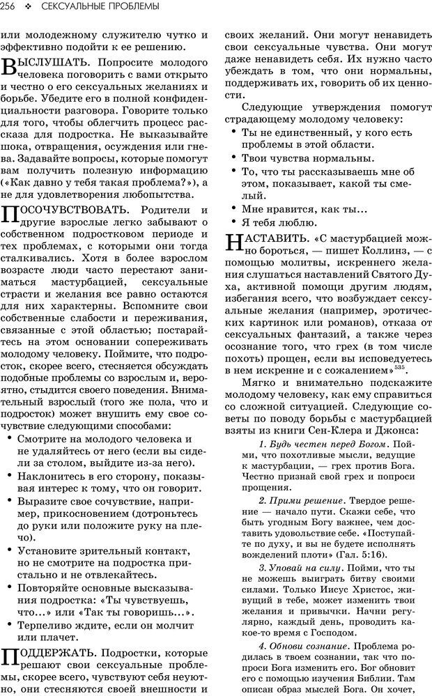 PDF. Консультирование молодежи. МакДауэлл Д. Страница 254. Читать онлайн