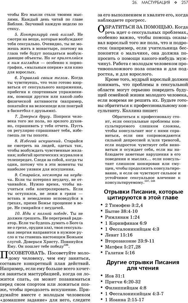 PDF. Консультирование молодежи. МакДауэлл Д. Страница 255. Читать онлайн