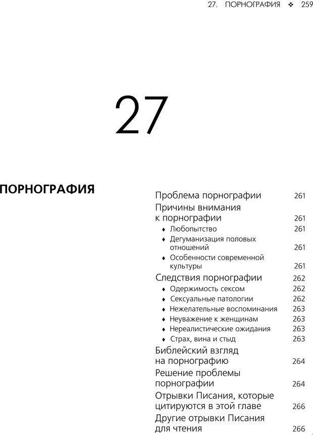 PDF. Консультирование молодежи. МакДауэлл Д. Страница 257. Читать онлайн
