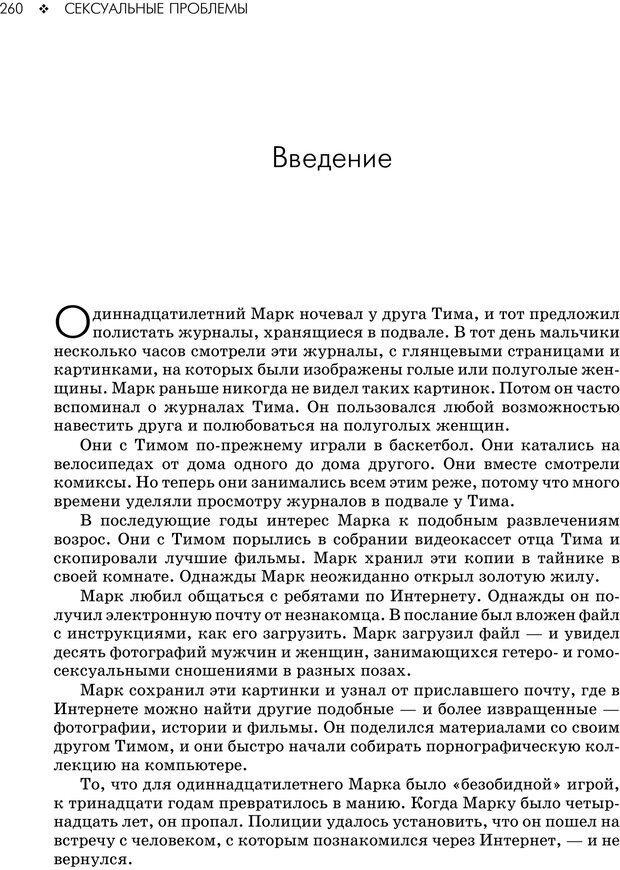 PDF. Консультирование молодежи. МакДауэлл Д. Страница 258. Читать онлайн