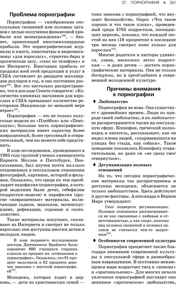PDF. Консультирование молодежи. МакДауэлл Д. Страница 259. Читать онлайн