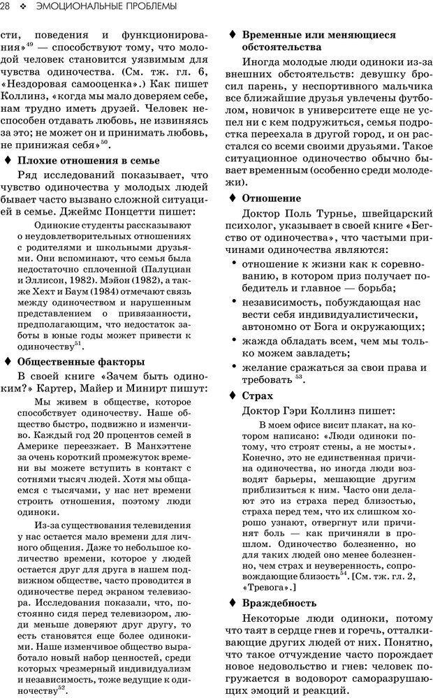 PDF. Консультирование молодежи. МакДауэлл Д. Страница 26. Читать онлайн