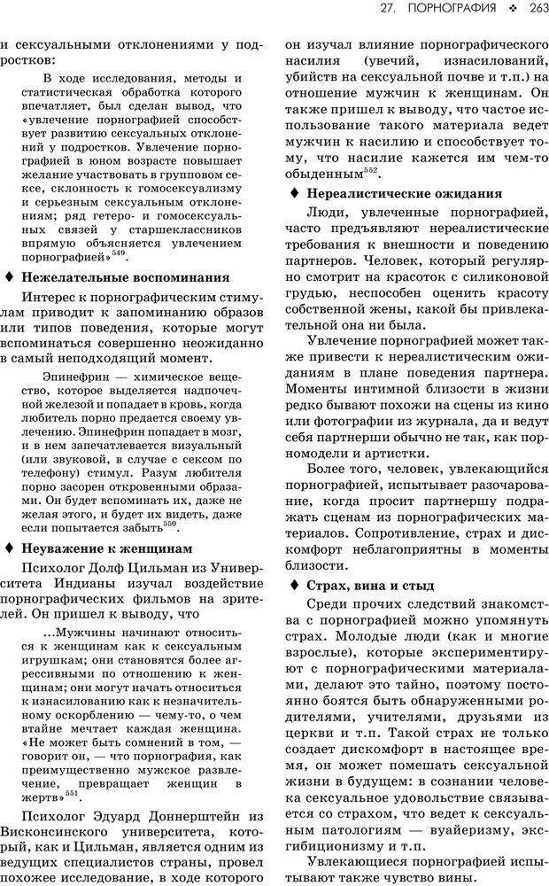 PDF. Консультирование молодежи. МакДауэлл Д. Страница 261. Читать онлайн