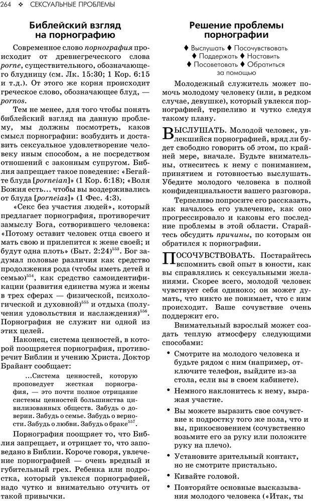 PDF. Консультирование молодежи. МакДауэлл Д. Страница 262. Читать онлайн