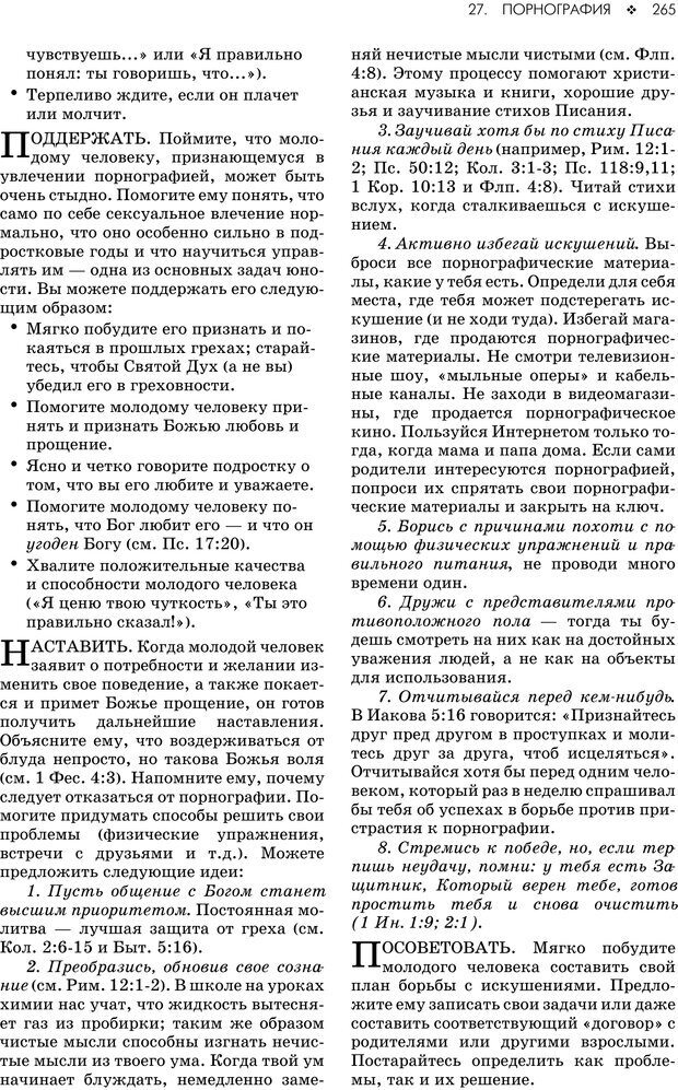 PDF. Консультирование молодежи. МакДауэлл Д. Страница 263. Читать онлайн