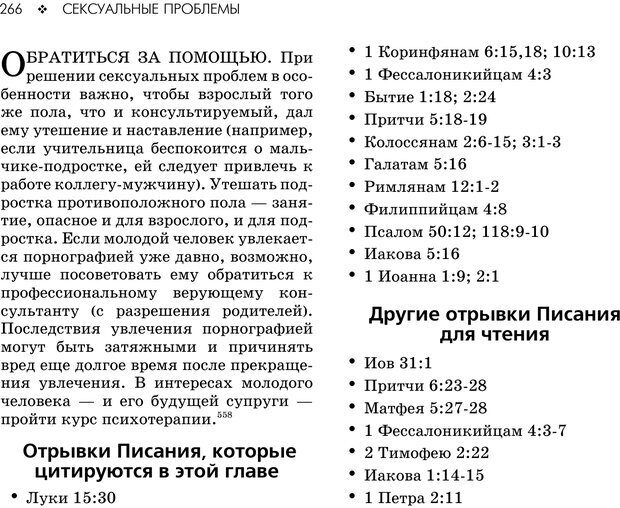 PDF. Консультирование молодежи. МакДауэлл Д. Страница 264. Читать онлайн