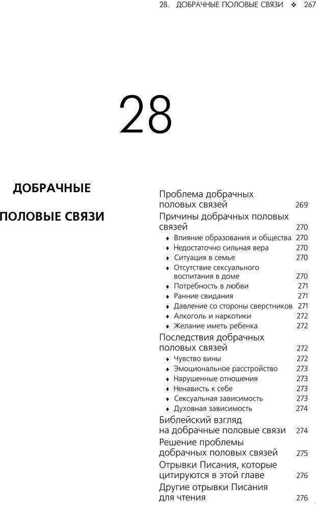 PDF. Консультирование молодежи. МакДауэлл Д. Страница 265. Читать онлайн