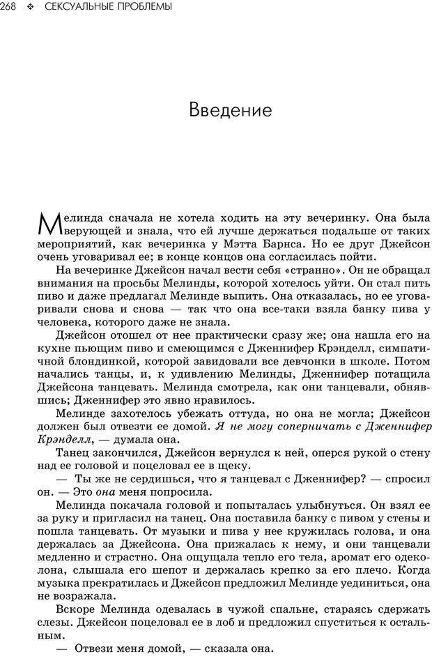 PDF. Консультирование молодежи. МакДауэлл Д. Страница 266. Читать онлайн