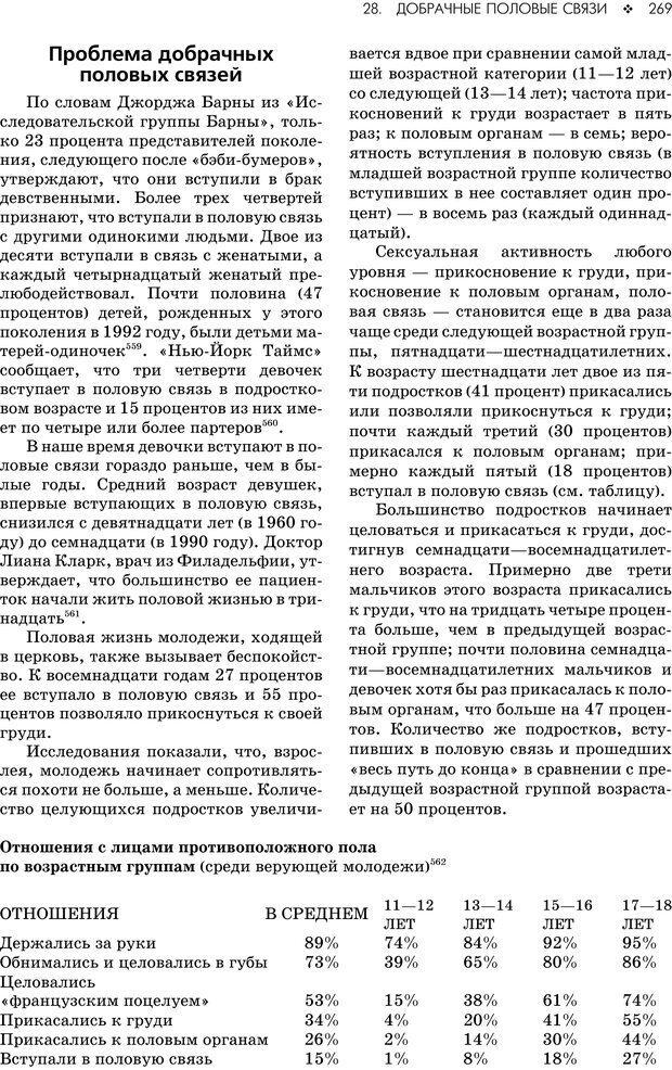 PDF. Консультирование молодежи. МакДауэлл Д. Страница 267. Читать онлайн
