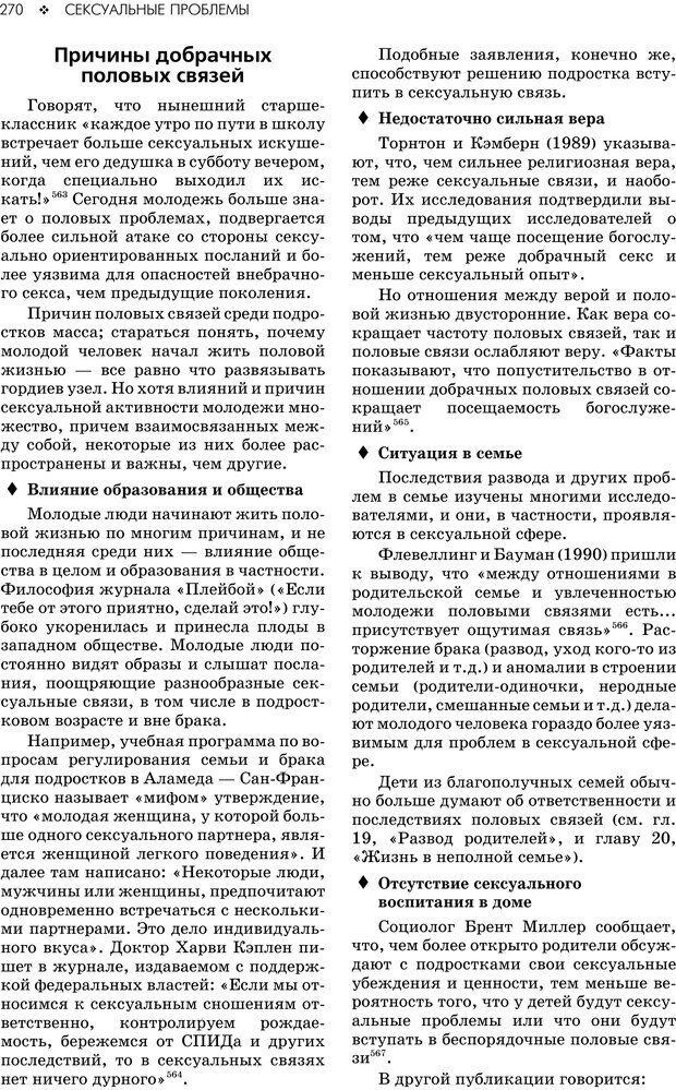 PDF. Консультирование молодежи. МакДауэлл Д. Страница 268. Читать онлайн