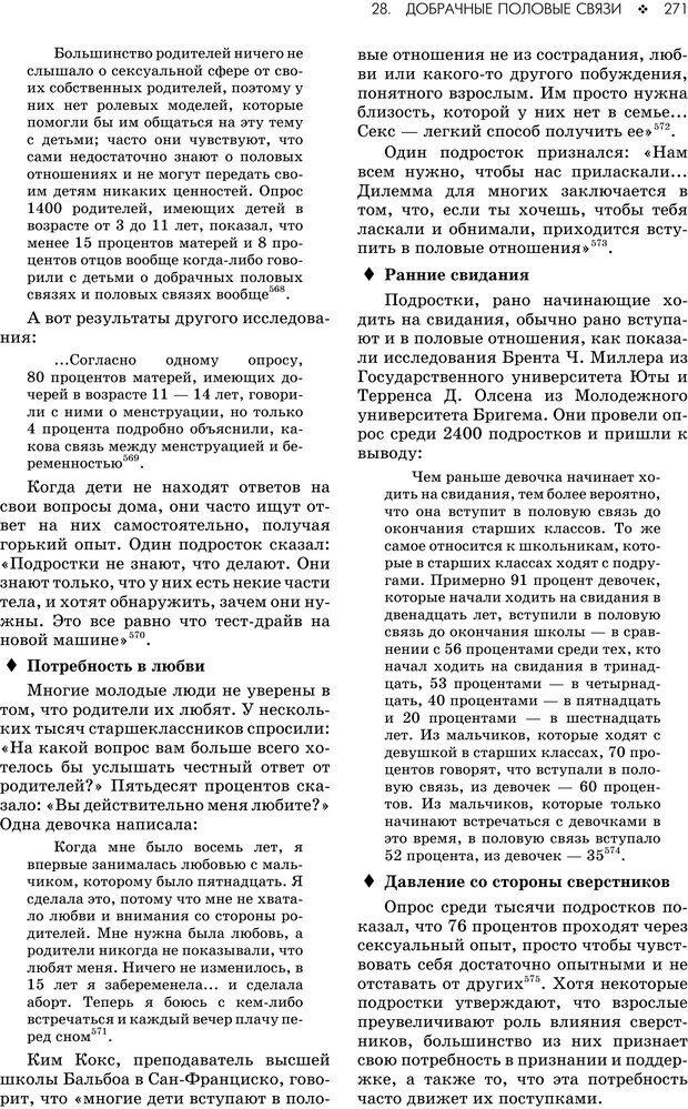 PDF. Консультирование молодежи. МакДауэлл Д. Страница 269. Читать онлайн