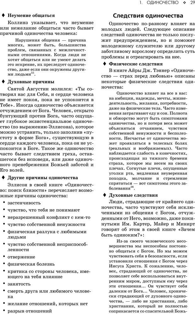 PDF. Консультирование молодежи. МакДауэлл Д. Страница 27. Читать онлайн