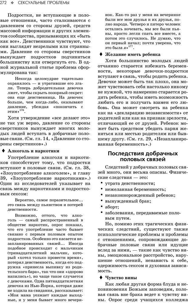 PDF. Консультирование молодежи. МакДауэлл Д. Страница 270. Читать онлайн