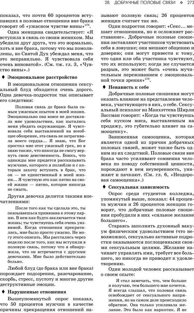 PDF. Консультирование молодежи. МакДауэлл Д. Страница 271. Читать онлайн
