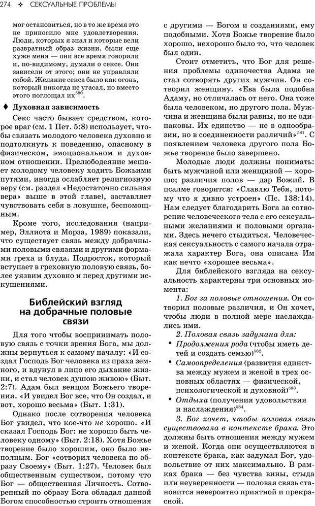 PDF. Консультирование молодежи. МакДауэлл Д. Страница 272. Читать онлайн