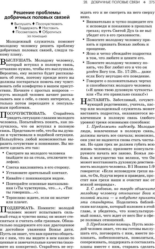 PDF. Консультирование молодежи. МакДауэлл Д. Страница 273. Читать онлайн