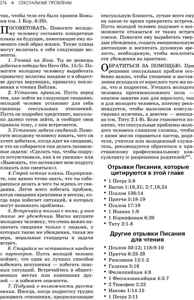 PDF. Консультирование молодежи. МакДауэлл Д. Страница 274. Читать онлайн