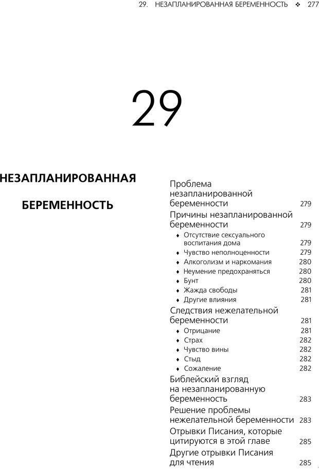 PDF. Консультирование молодежи. МакДауэлл Д. Страница 275. Читать онлайн