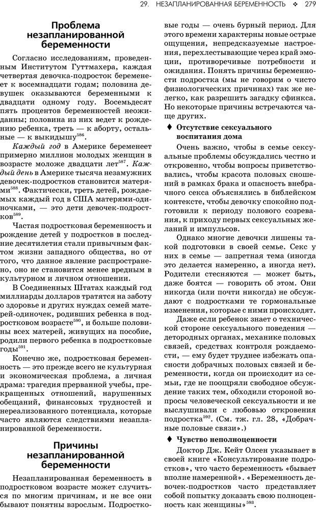 PDF. Консультирование молодежи. МакДауэлл Д. Страница 277. Читать онлайн