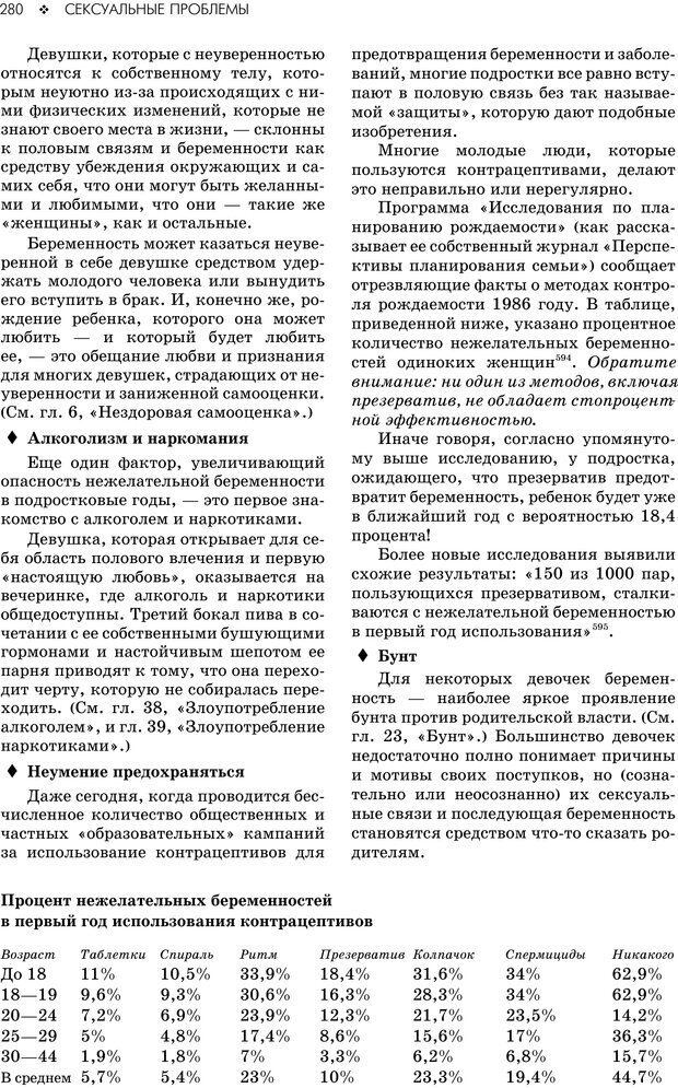 PDF. Консультирование молодежи. МакДауэлл Д. Страница 278. Читать онлайн