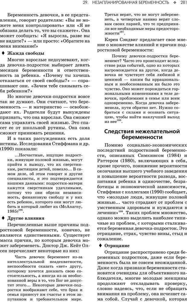 PDF. Консультирование молодежи. МакДауэлл Д. Страница 279. Читать онлайн