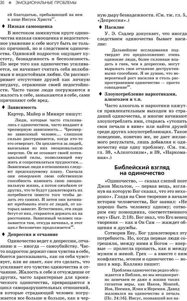 PDF. Консультирование молодежи. МакДауэлл Д. Страница 28. Читать онлайн