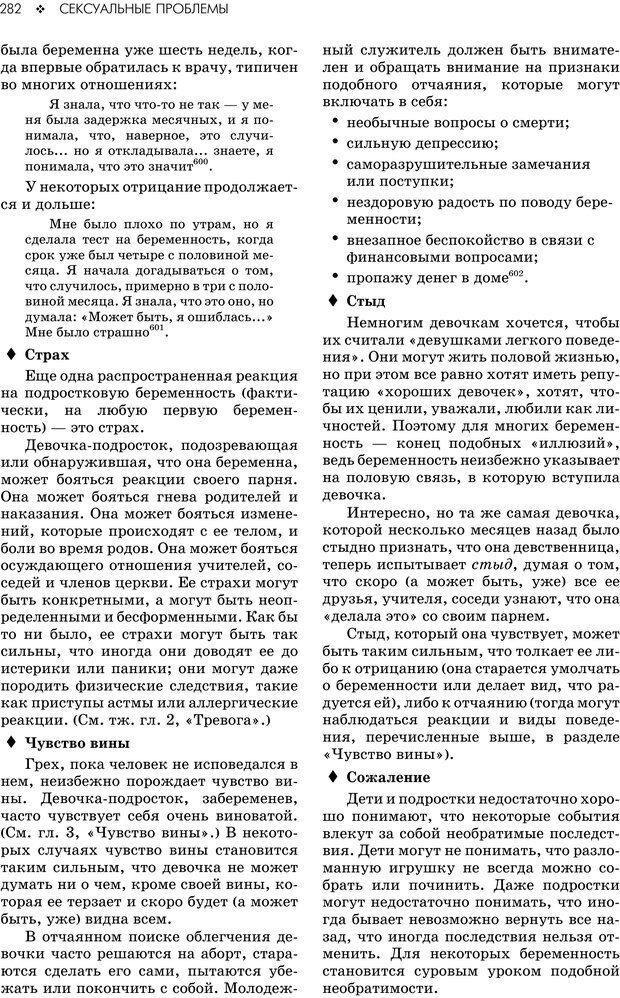 PDF. Консультирование молодежи. МакДауэлл Д. Страница 280. Читать онлайн