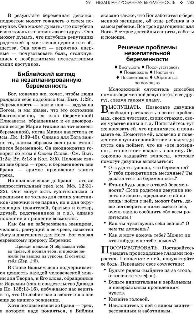 PDF. Консультирование молодежи. МакДауэлл Д. Страница 281. Читать онлайн
