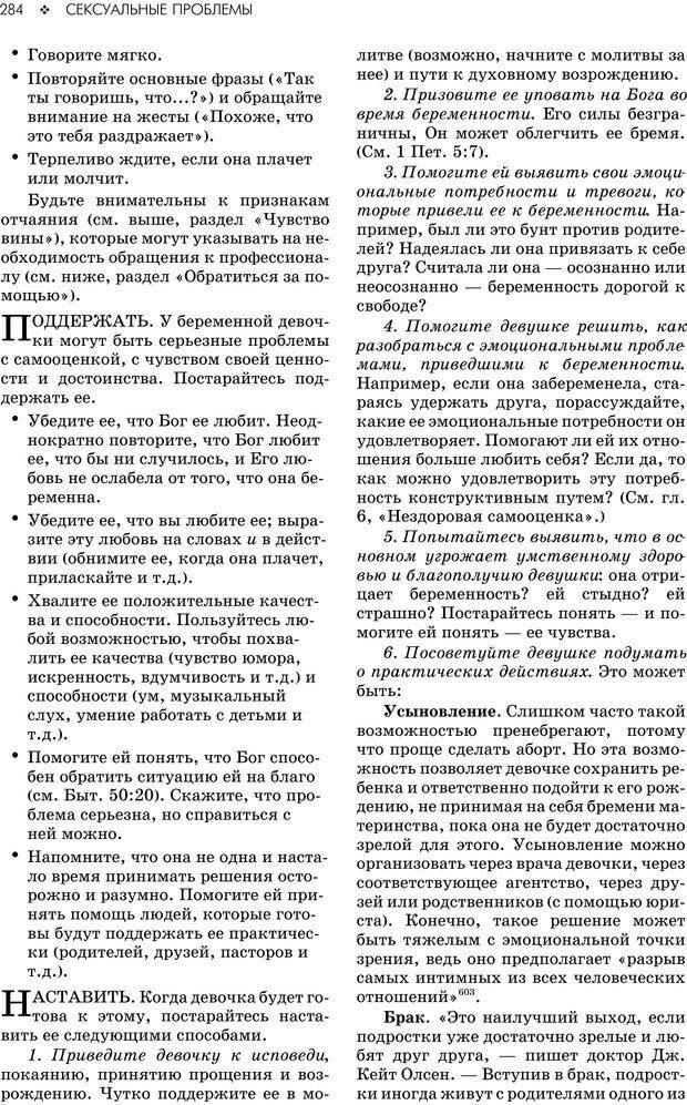 PDF. Консультирование молодежи. МакДауэлл Д. Страница 282. Читать онлайн