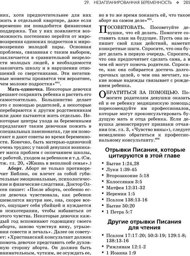 PDF. Консультирование молодежи. МакДауэлл Д. Страница 283. Читать онлайн