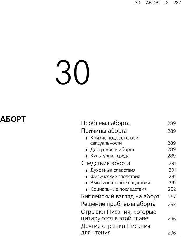 PDF. Консультирование молодежи. МакДауэлл Д. Страница 285. Читать онлайн