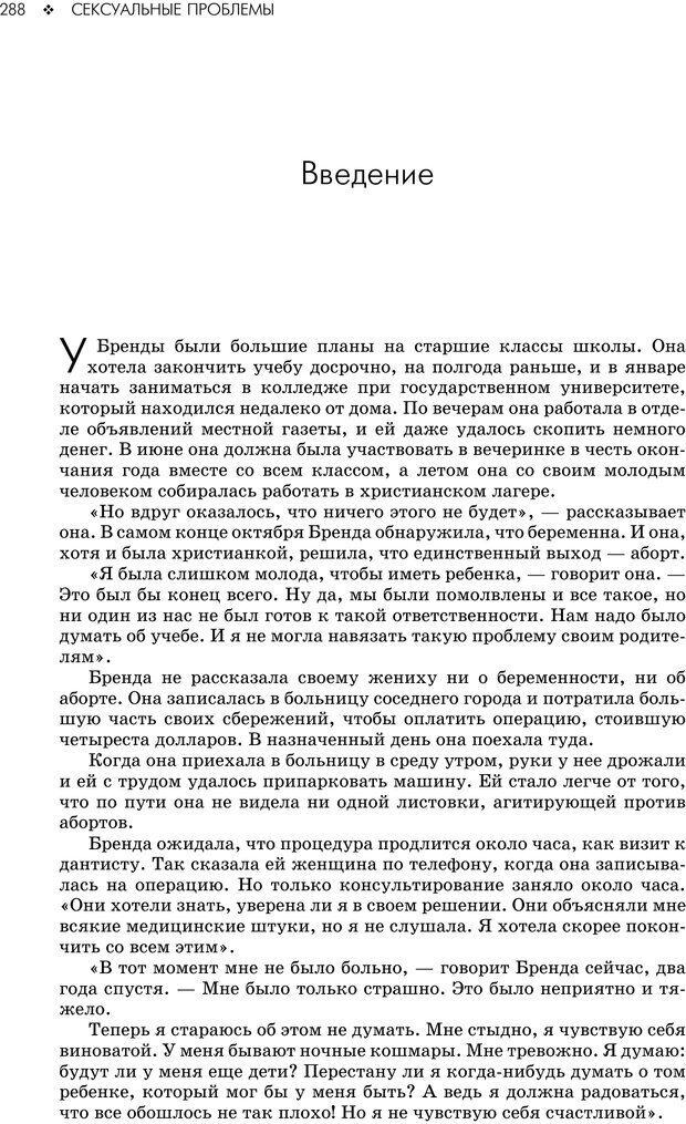 PDF. Консультирование молодежи. МакДауэлл Д. Страница 286. Читать онлайн