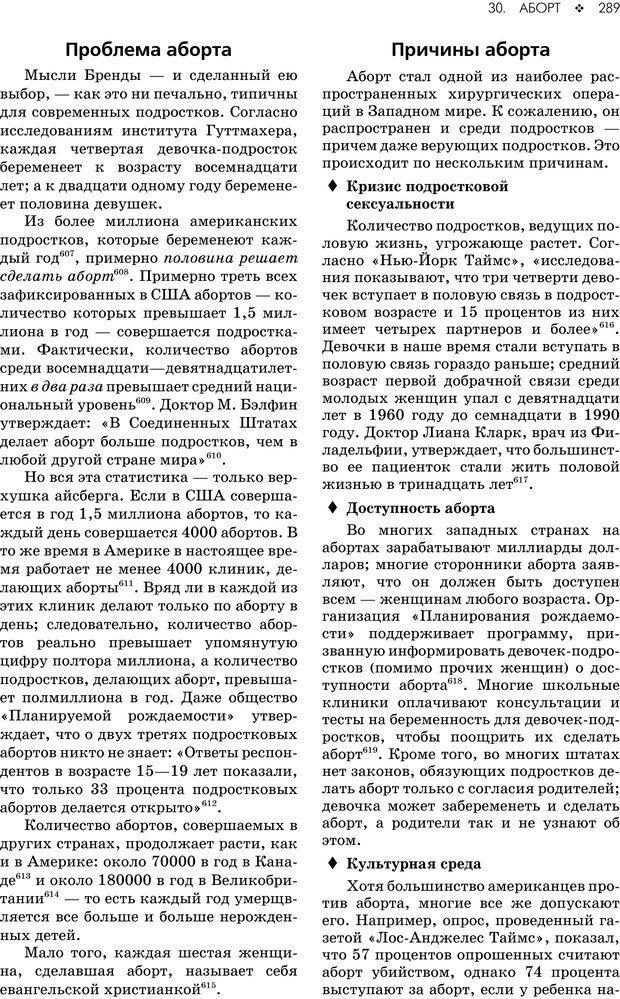 PDF. Консультирование молодежи. МакДауэлл Д. Страница 287. Читать онлайн