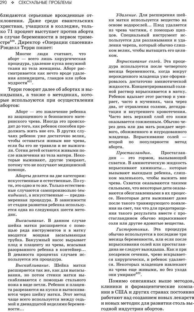 PDF. Консультирование молодежи. МакДауэлл Д. Страница 288. Читать онлайн