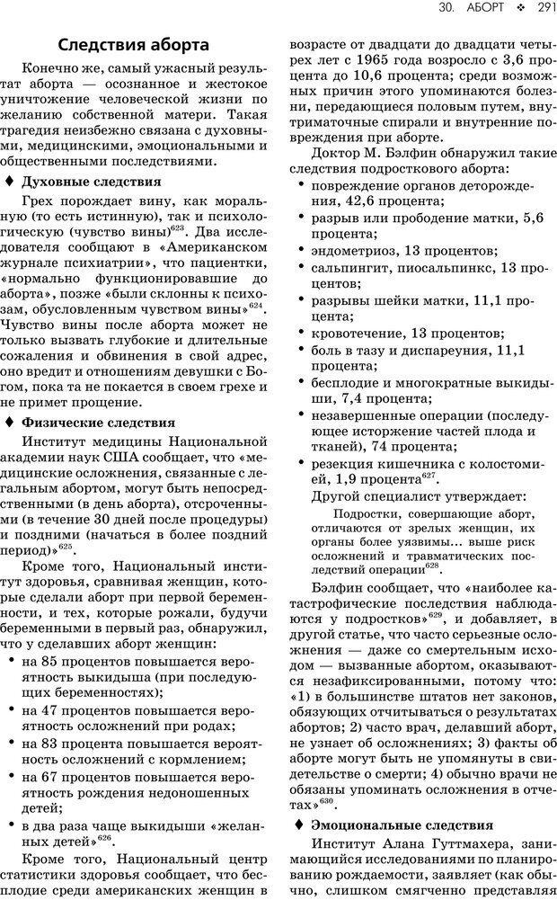 PDF. Консультирование молодежи. МакДауэлл Д. Страница 289. Читать онлайн