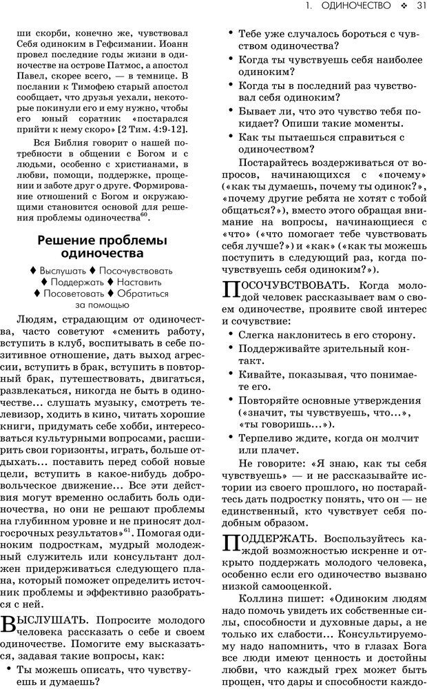 PDF. Консультирование молодежи. МакДауэлл Д. Страница 29. Читать онлайн